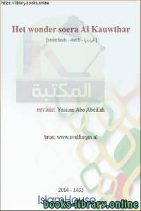 قراءة و تحميل كتاب  إعجاز سورة الكوثر - Miracle of Al-Kawthar PDF