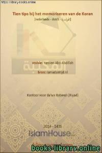 قراءة و تحميل كتاب  عشر نصائح عند حفظ القرآن الكريم - Tien tips bij het onthouden van de Heilige Koran PDF