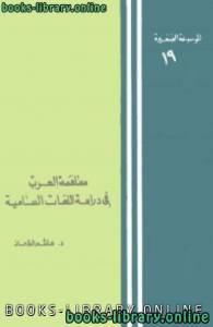قراءة و تحميل كتاب  مساهمة العرب في دراسات اللغات السامية pdf PDF