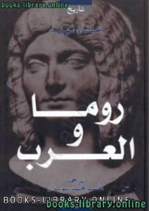 قراءة و تحميل كتاب  روما والعرب pdf PDF