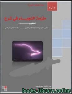 قراءة و تحميل كتاب  ملزمة النجباء في شرح الكهرباء  ـ الحادي عشر علمي PDF
