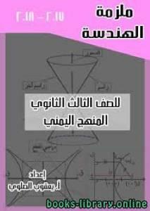 قراءة و تحميل كتاب  الهندسة الفضائية للصف الثالث الثانوي اليمن PDF