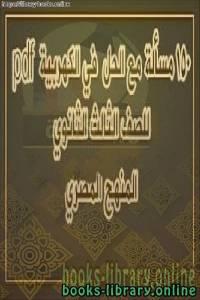 قراءة و تحميل كتاب 150 مسألة محلولة في الكهربية ، للصف الثالث الثانوي ، مصر PDF