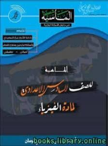 قراءة و تحميل كتاب  الملزمة الماسية في حلول الأسئلة الوزارية لمادة الفيزياء للصف السادس الاعدادي   PDF