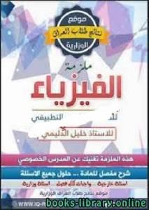 قراءة و تحميل كتاب  الفيزياء للصف السادس العلمي التطبيقي العراق  PDF