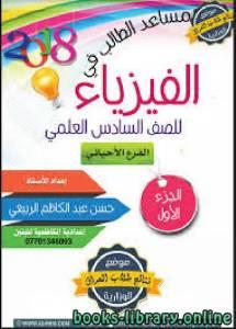 قراءة و تحميل كتاب  ملزمة الفيزياء للصف السادس العلمي ـ الأحيائي - العراق  PDF