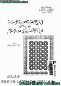 قراءة و تحميل كتاب فى تاريخ الحضارة العربية الإسلامية الجزء الثانى الحياة الإقتصادية فى صدر الإسلام PDF