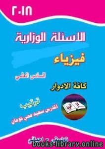 قراءة و تحميل كتاب  الأسئلة الوزارية فيزياء السادس العلمي كافة الادوار - العراق  PDF
