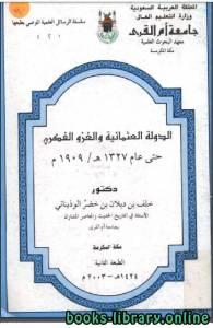 قراءة و تحميل كتاب الدولة العثمانية والغزو الفكري حتى عام 1327هـ/1909م PDF