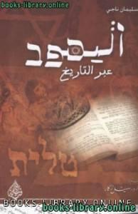 قراءة و تحميل كتاب  اليهود عبر التاريخ PDF