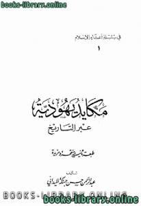 قراءة و تحميل كتاب مكايد اليهود عبر التاريخ PDF