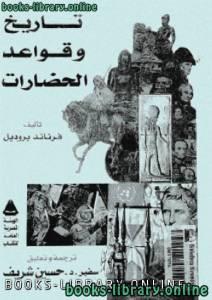 قراءة و تحميل كتاب  تاريخ وقواعد الحضارات - أهم وقائع ماضي البشرية على مدى عصورها PDF