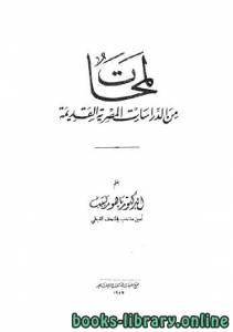 قراءة و تحميل كتاب لمحات من الدراسات المصرية القديمة PDF