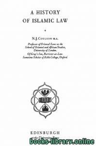 قراءة و تحميل كتاب A History Of Islamic Law Islamic Surveys 2 PDF