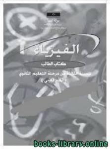 قراءة و تحميل كتاب  فيزياء ثالث ثانوي ليبيا ـ الكهرباء والمغناطيسية  PDF