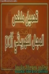 قراءة و تحميل كتاب  ملخص المجال الكهربائي  PDF