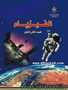 قراءة و تحميل كتاب  الفيزياء للصف الثاني الثانوي 2018-2019  ـ المنهج المصري PDF
