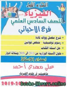 قراءة و تحميل كتاب  الفيزياء للصف السادس العلمي الفرع الاحيائي . منهج العراق PDF