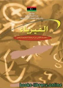 قراءة و تحميل كتاب  الفيزياء للسنة الأولى الثانوي  ـ ليبيا PDF