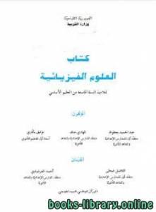 قراءة و تحميل كتاب  العلوم الفيزيائية  ، السنة التاسعة ، تونس PDF