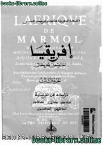قراءة و تحميل كتاب  افريقيا - الجزء الثالث PDF