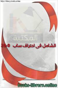 قراءة و تحميل كتاب الشامل فى احتراف ساب 2000   PDF