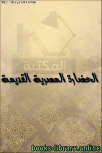 قراءة و تحميل كتاب الحضارة المصرية القديمة PDF