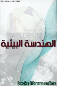 قراءة و تحميل كتاب الهندسة البيئية  PDF