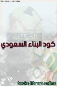 قراءة و تحميل كتاب كود البناء السعودي  PDF