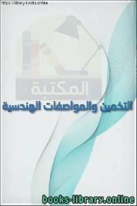 قراءة و تحميل كتاب التخمين والمواصفات الهندسية  PDF
