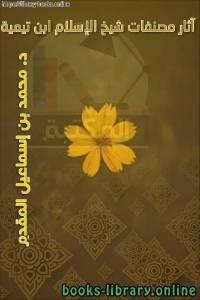 قراءة و تحميل كتاب آثار مصنفات شيخ الإسلام ابن تيمية PDF