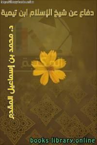 قراءة و تحميل كتاب دفاع عن شيخ الإسلام ابن تيمية PDF
