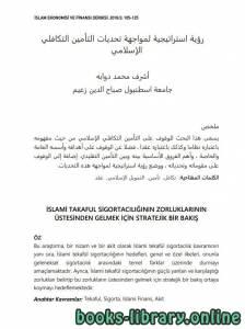 قراءة و تحميل كتاب رؤية استراتيجية لمواجهة تحديات التأمين التكافلي الإسلامي PDF