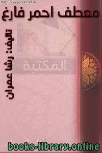 قراءة و تحميل كتاب  معطف أحمر فارغ PDF