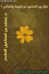 قراءة و تحميل كتاب مزايا بين الامامين ابن تميمة والغزالي 1 PDF