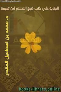 قراءة و تحميل كتاب الجناية علي كتب شيخ الاسلام ابن تميمة PDF