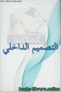 قراءة و تحميل كتاب التصميم الداخلي  PDF