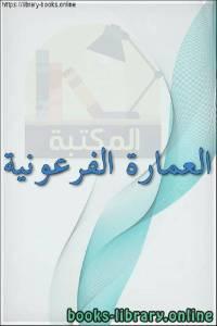قراءة و تحميل كتاب العمارة الفرعونية       PDF
