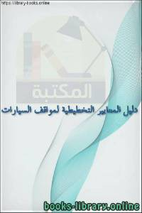 قراءة و تحميل كتاب دليل المعايير التخطيطية لمواقف السيارات  PDF
