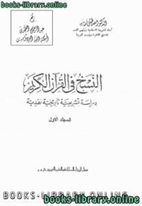 قراءة و تحميل كتاب  النسخ في القرآن الكريم دراسة تشريعية تاريخية نقدية PDF