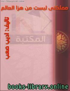 قراءة و تحميل كتاب  سان جون بيرس - الأعمال الشعرية الكاملة PDF