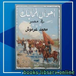 قراءة و تحميل كتاب فتح الشبابيك علي أحوال المماليك PDF