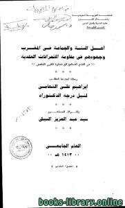 قراءة و تحميل كتاب أهل السنة و الجماعة في المغرب و جهودهم في مقاومة الانحرافات العقدية  PDF