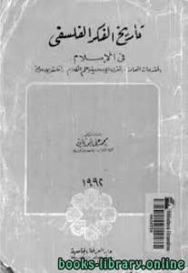 قراءة و تحميل كتاب تاريخ الفكر الفلسفي في الإسلام PDF