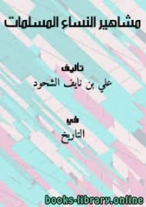 قراءة و تحميل كتاب مشاهير النساء المسلمات PDF
