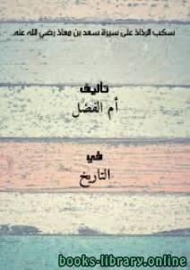 قراءة و تحميل كتاب سكب الرذاذ على سيرة سعد بن معاذ رضي الله عنه PDF