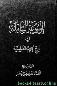 قراءة و تحميل كتاب الموسوعة الشاملة في تاريخ الحروب الصليبية ج 1  PDF