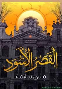 قراءة و تحميل كتاب القصر الأسود PDF