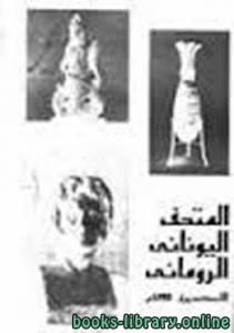 قراءة و تحميل كتاب المتحف اليونانى الرومانى الاسكندرية 1895 PDF