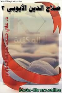 قراءة و تحميل كتاب صلاح الدين الأيوبي 2 PDF